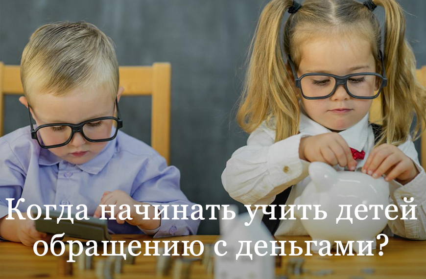 учить детей обращению с деньгами